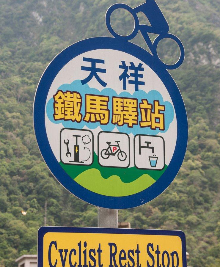 Taiwan cycling tours